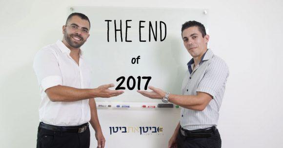 הפסדים סוף שנה עצמאיים