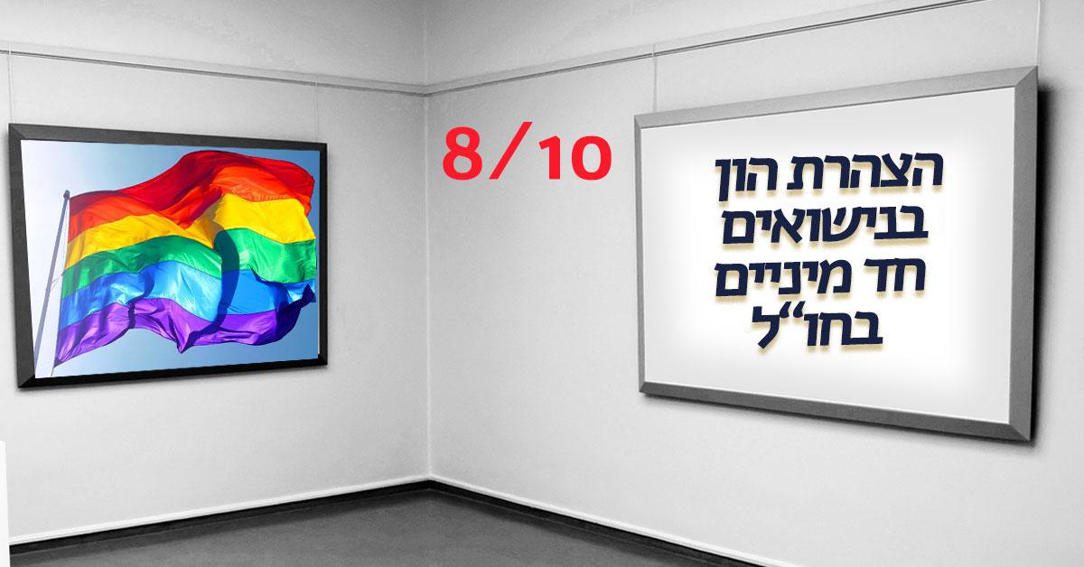 נישואים-חד-מיניים-בחול-4.3.18-שמונה-מתוך-10